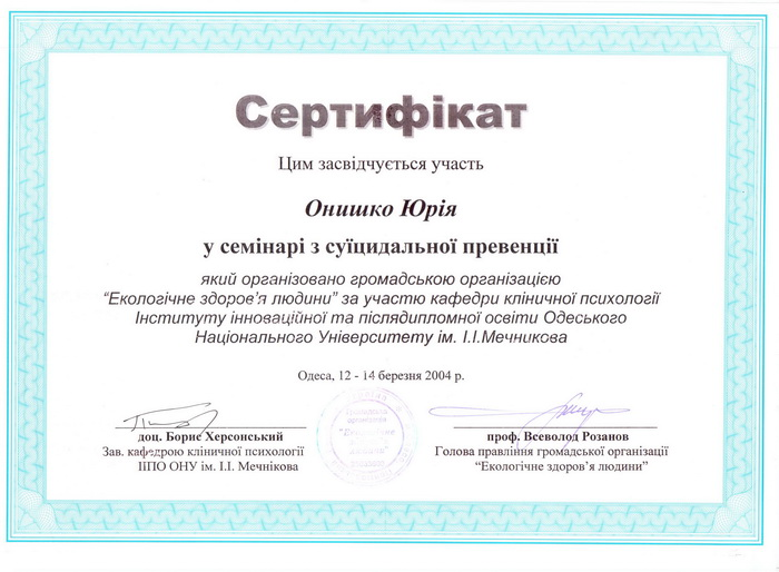 onyshko suits prevencia Дипломы и сертификаты Юрия Онышко