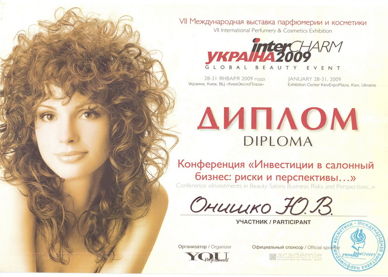 onysko salon business Дипломы и сертификаты Юрия Онышко