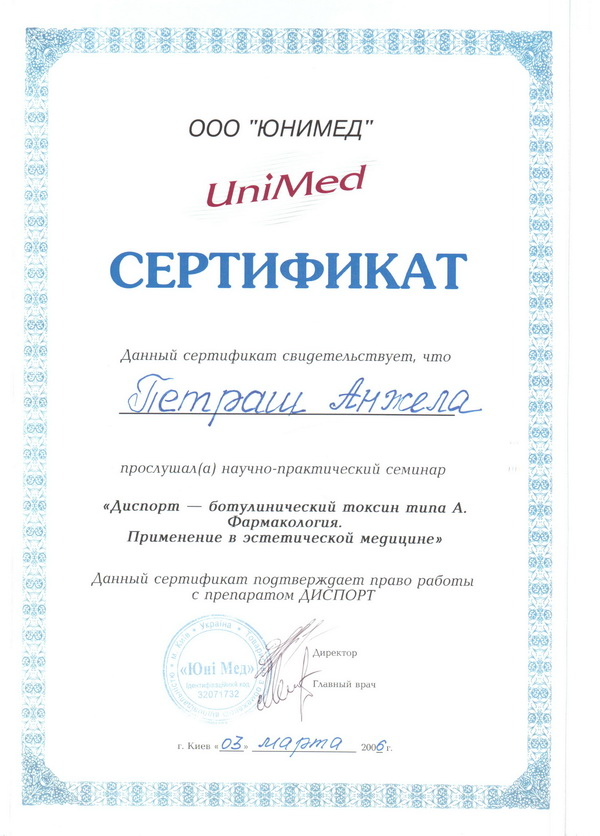 pertash unimed disport Дипломы и сертификаты Петраш Анжелы