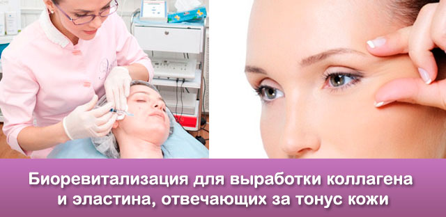 biorev tonus Программа Повышение тонуса кожи