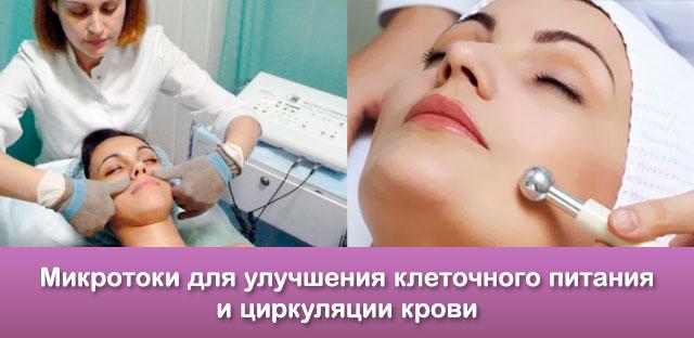 mikrotoki progr Программа Повышение тонуса кожи