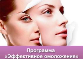 Программа «Эффективное омоложение»