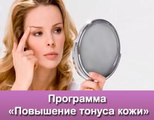 Программа «Повышение тонуса кожи»