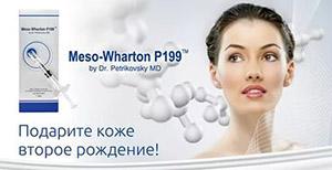Мезо-Вартон (Meso-Wharton P 199) и Мезо-Ксантин (Meso-Xanthin F199)