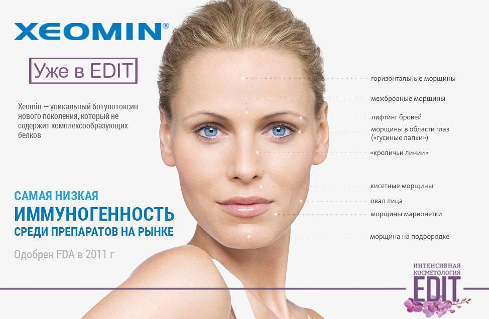 Ксеомин (Xeomin) - ботулотоксин нового поколения