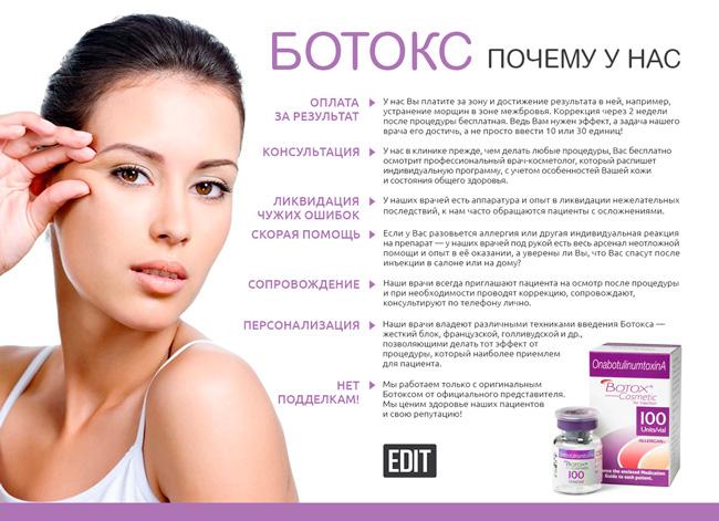 bbb Инъекции ботокса (ботулотоксина)