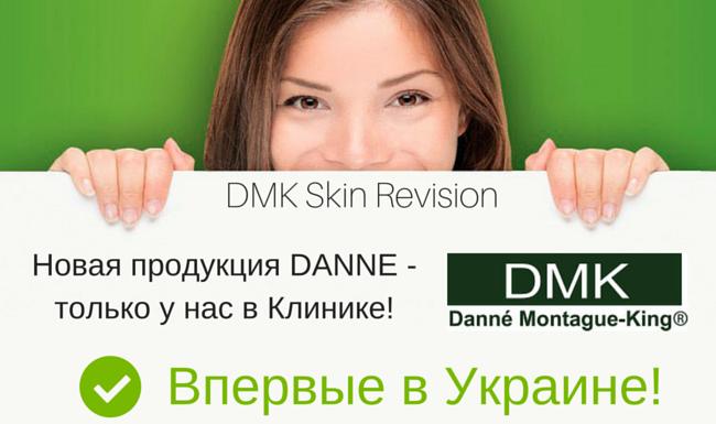 edit danne Первыми в Украине купите новинки самой эффективной косметики DMK (США, выбор Голливуда!)