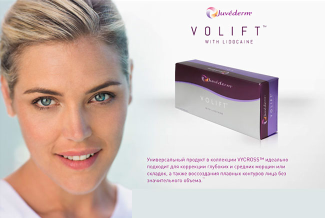 fdfsdf Juvederm Volift – новинка от компании Allergan