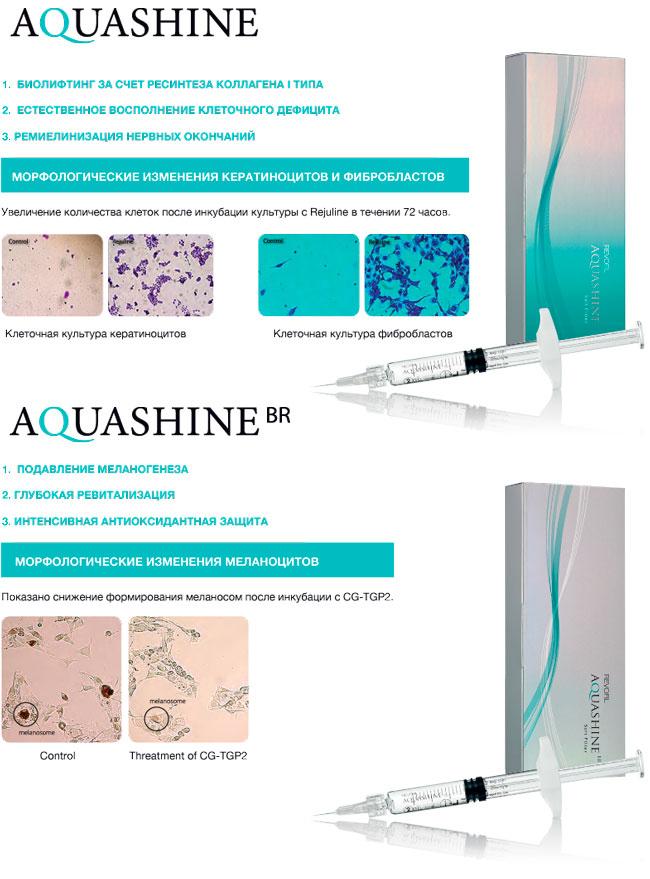 aquashine Aquashine   объединение  ревитализации, биолифтинга, сияния кожи