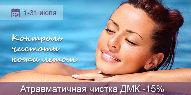 summer650 Атравматическая чистка жирной кожи ДМК