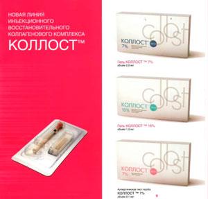 kollost Международный саммит по эстетической и anti aging медицине Aesthetic Academy