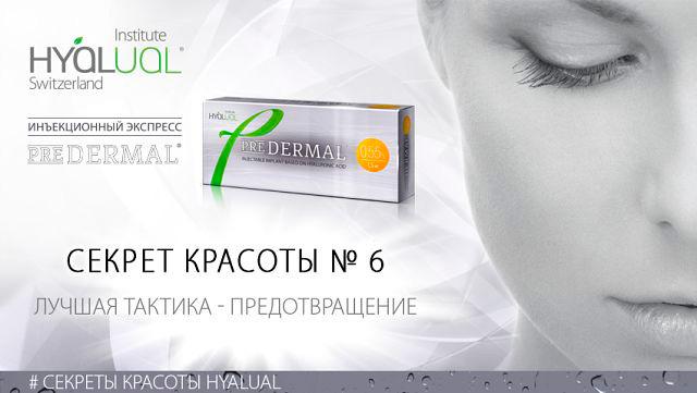 predermal1 Новинка! Инъекционный экспресс Predermal
