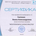 102 150x150 Гнатенко Янина Александровна