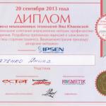 122 150x150 Гнатенко Янина Александровна