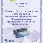 132 150x150 Гнатенко Янина Александровна