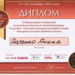 142 150x150 Гнатенко Янина Александровна