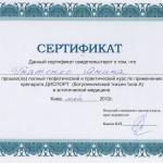 22 150x150 Гнатенко Янина Александровна