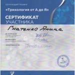 331 150x150 Гнатенко Янина Александровна