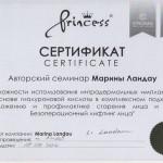 52 150x150 Гнатенко Янина Александровна
