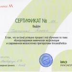 6 150x150 Гнатенко Янина Александровна