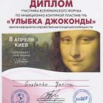 Гнатенко Янина Александровна