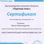 91 150x150 Гнатенко Янина Александровна
