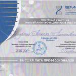 EMET PETRASH 1 150x150 Петраш Анжела Антоновна