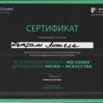 MDCodes 150x150 Петраш Анжела Антоновна