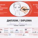 Riga 150x150 Петраш Анжела Антоновна