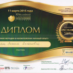aa15 150x150 Петраш Анжела Антоновна