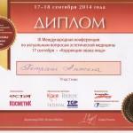 aa2 150x150 Петраш Анжела Антоновна