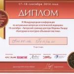 aa3 150x150 Петраш Анжела Антоновна
