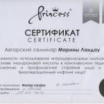 aa7 150x150 Петраш Анжела Антоновна