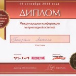 aa8 150x150 Петраш Анжела Антоновна