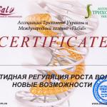 aa81 150x150 Петраш Анжела Антоновна