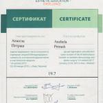 dipl 150x150 Петраш Анжела Антоновна
