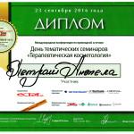 img018 150x150 Петраш Анжела Антоновна