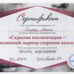 img107 150x150 Петраш Анжела Антоновна
