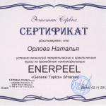 orlova13 150x150 Орлова Наталья Валерьевна