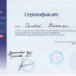 orlova14 150x150 Орлова Наталья Валерьевна