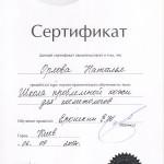 orlova16 150x150 Орлова Наталья Валерьевна
