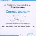 orlova3 150x150 Орлова Наталья Валерьевна