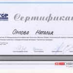 orlova4 150x150 Орлова Наталья Валерьевна