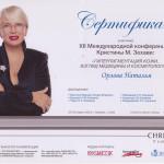 orlova5 150x150 Орлова Наталья Валерьевна