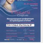 orlova6 150x150 Орлова Наталья Валерьевна