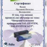 orlova8 150x150 Орлова Наталья Валерьевна