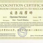 orlova9 150x150 Орлова Наталья Валерьевна