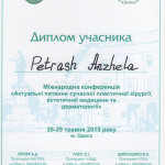 petrash odessa 150x150 Петраш Анжела Антоновна