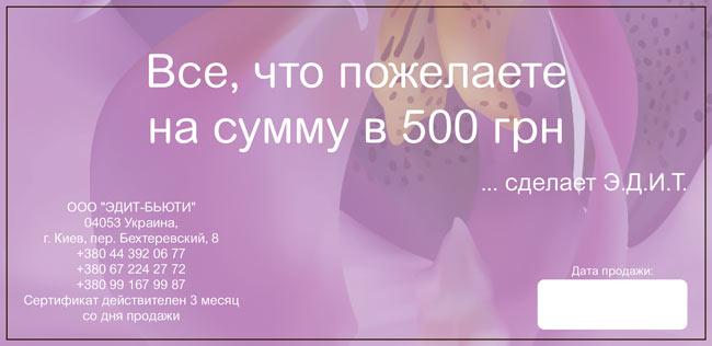 sert500 Подарочные сертификаты