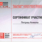zivoe litso 150x150 Петраш Анжела Антоновна